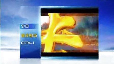 央视1套电视剧《木卡姆往事》宣传片