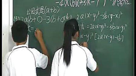 因式分解八年級數學八年級初中數學優質課课堂实录录像课视频 2