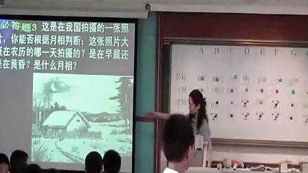 《月相》_王芳_七年级科学优质课视频