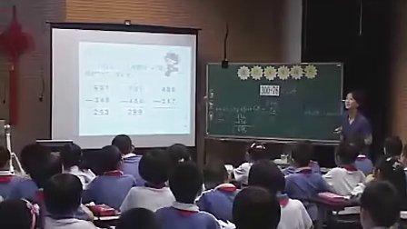 连续退位减法 小学三年级数学优质课视频