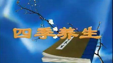 四季养生第03辑
