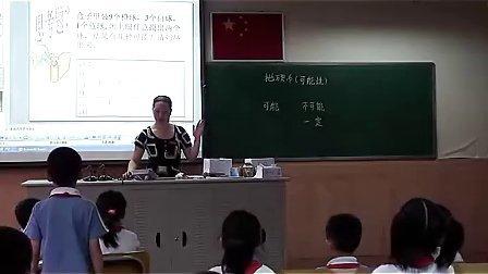 小学二年级数学,抛硬币教学视频北师大版李春霞