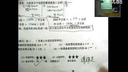 小学五年级数学认识公顷教学视频福田区梅华小学张翠英