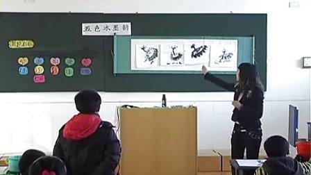 小学三年级美术优质示范课《五彩水墨韵》依蔓