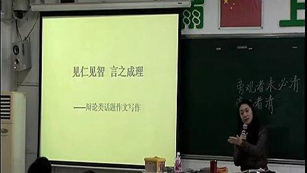 高一语文优质课展示《作文讲评》人初中三年级语文优质课