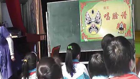 《唱脸谱》淄博张店区科苑小学顾蕾 山东省2010年小学音乐优质课比赛视频
