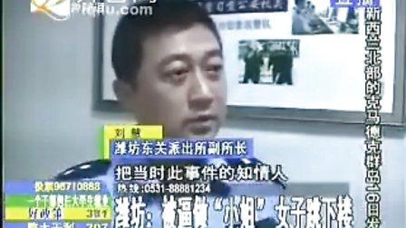 """潍坊:被逼做""""小姐"""" 女子跳下楼"""