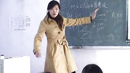 高一政治优质课展示正确的消费观课堂实录教学视频