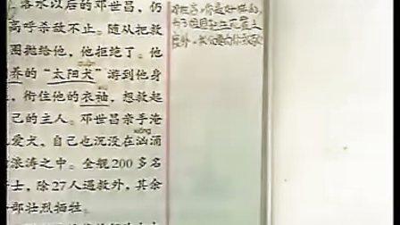 小学四年级语文优质课《海军将领邓世昌》西南师大版李晓蕾
