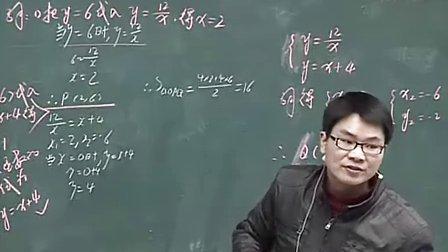 九年级数学电子白板优质课例视频下册《反比例函数与二次函数》人教版陈老师 1