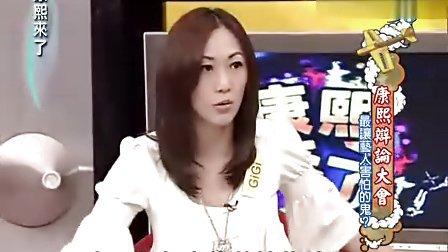 康熙来了090310 康熙辩论大会