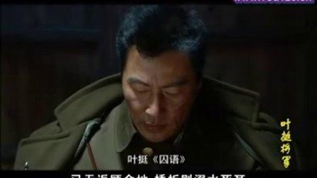 【叶挺将军】18