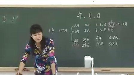 年月日郑芳三年级数学课堂展示观摩课