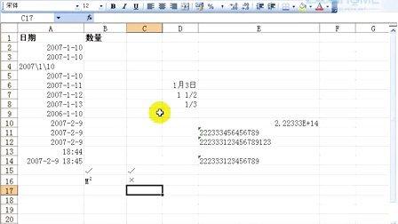 Excel实战技巧精粹【Excel Home】3基础之数据录入三板斧