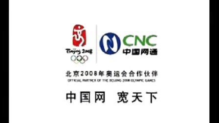 中国网通116114电话导航查询篇