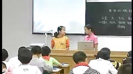 小学五年级数学优质课视频上册《图形的旋转》_西师版_郑继