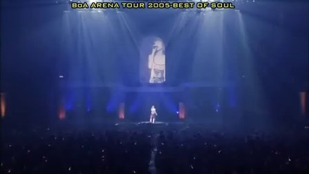 boa宝儿2005演唱会
