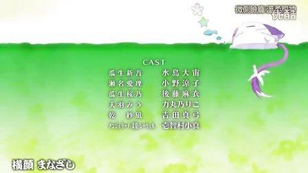 纯白交响曲 12(完结)