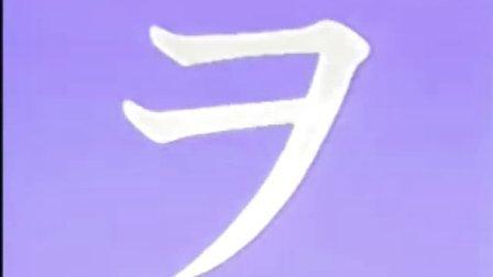 日语五十音图视频 01