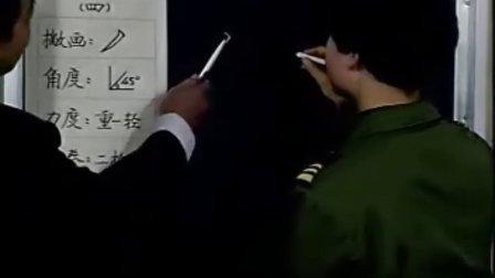 庞中华书法教程02