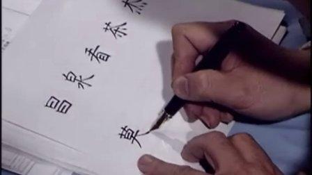 袁强-硬笔书法教程