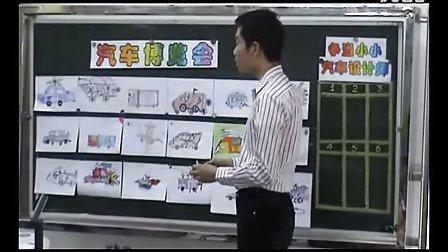 小学三年级美术优质课展示下册《小小汽车设计师》岭南版黄老师