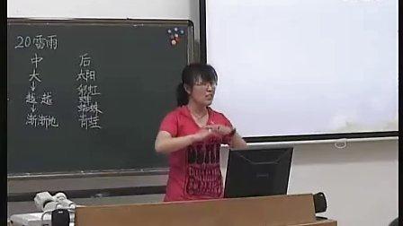 h1089小学二年级语文优质课展示下册《雷雨》_鲁教版_齐祥叶