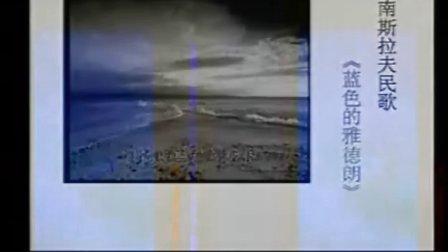 小学四年级音乐优质课视频下册《五月的夜晚》苏教版靳红娟