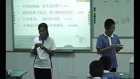 七年级初中语文优质课《夸父逐日》人教版陈老师