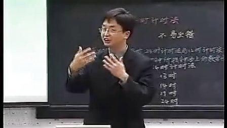 上册《24时记时法》西师版陈玉鹏小学数学三年级优质课观摩示范课视频.wmv