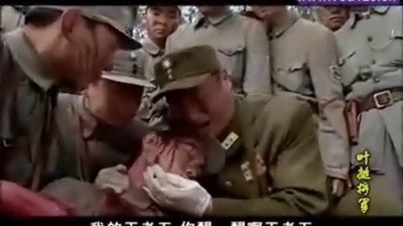 【叶挺将军】16