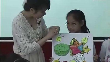 小学二年级美术优质课《切开的果实》戎老师