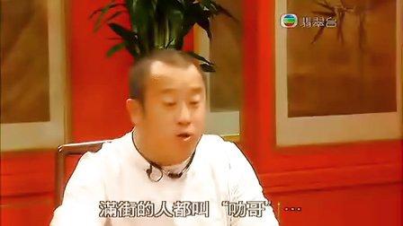 叻歌正傳[粤语]