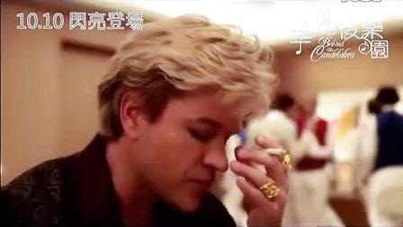 [烛台背后]<华丽后乐园>香港预告片