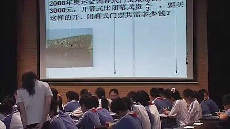 小学五年级数学优质课视频《分数混合运算》张红波