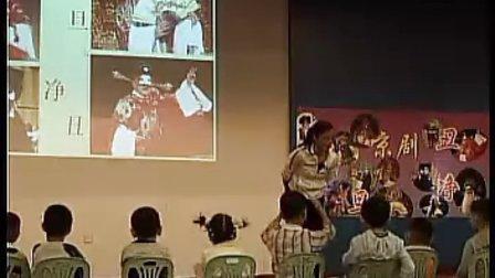 幼儿园優質課展示大班《京剧》2006年山东省幼儿教师優質課评选张利华