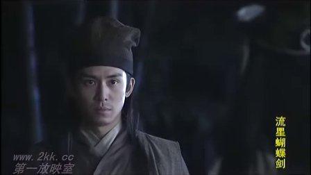新流星蝴蝶剑(电视剧版)08
