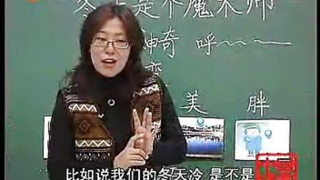 小学语文一年级优质课上册《冬天是个魔术师》实录说课北师大版田老师
