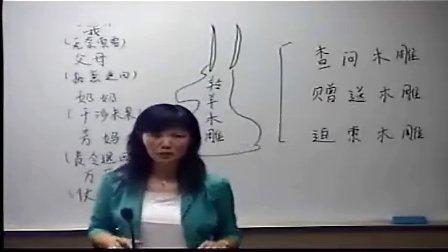 羚羊木雕 全员培训教学展示课,浦江一中于慧聪老师执教