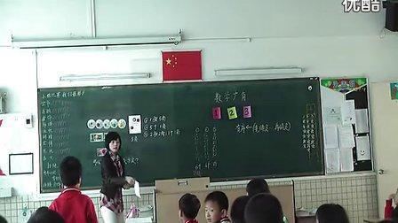 数学  二年级上册  数学广角(《简单的排列与组合》)  人教课标  杨丽  小榄广源学校