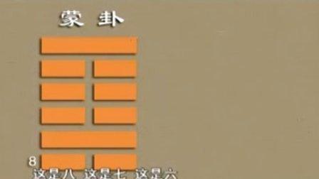 《详解易经64卦》06、草创启蒙  蒙以养正——蒙卦
