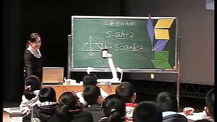 [省优质课]小学五年级数学优质课展示上册《三角形的面积》青岛版_王老师2