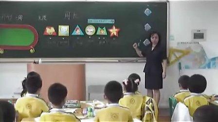 《什么是周长》人教版郑老师小学三年级数学优质示范课视频