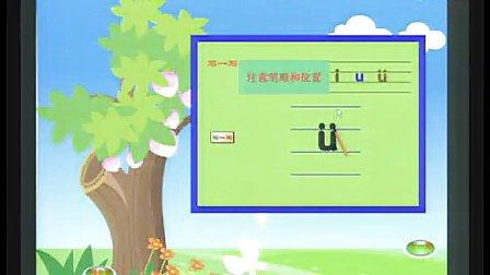 小学一年级语文汉语拼音优质课视频《i uü》2-1