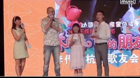 """爽乐坊童星""""甜音娃娃""""苗梓枫献唱李代沫杭州歌友会!"""