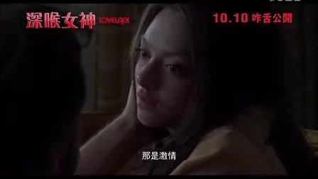 [拉芙蕾丝]<深喉女神>香港预告片