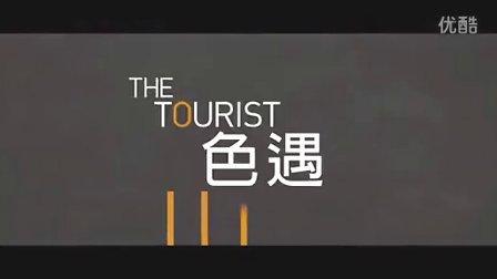 《致命伴旅》精彩中文预告片 德普酒店遭慌乱逃生