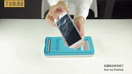 USK万能手机屏幕贴膜神器 手机通用贴膜器 万用自动贴膜工具