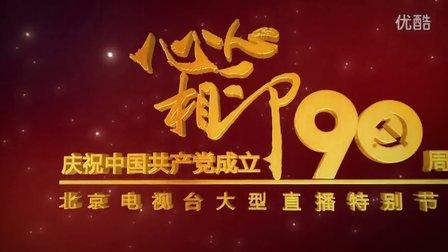 卫视七一大型直播《心心相印》宣传片