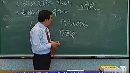 06《温病学》形成与发展:温病学四大家之王孟英和《温热经纬》,其他诸家及医著